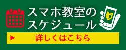 【スマホ教室】スケジュール