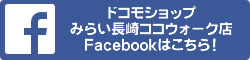 ドコモショップみらい長崎ココウォーク店facebook
