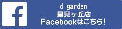 d garden星見ヶ丘店facebook