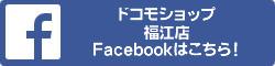 ドコモショップ福江店facebook