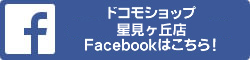 ドコモショップ星見ヶ丘店facebook