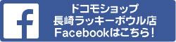 ドコモショップ長崎ラッキボウル店facebook