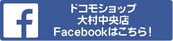ドコモショップ大村中央店facebook
