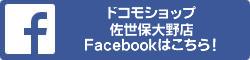 ドコモショップ佐世保大野店facebook