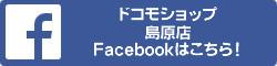 ドコモショップ島原店facebook