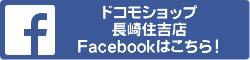 ドコモショップ長崎住吉店facebook