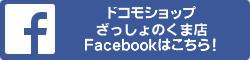 ドコモショップざっしょのくま店facebook
